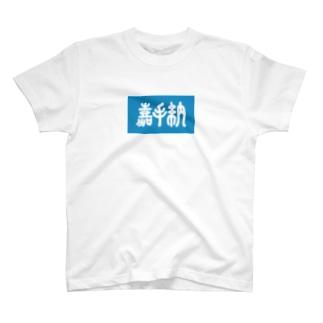 松竹梅のお店@沖縄の嘉手納 T-shirts