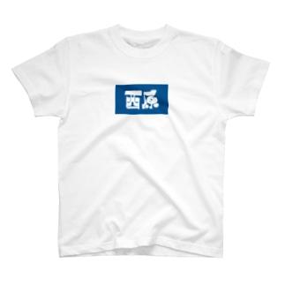 松竹梅のお店@沖縄の西原 T-shirts