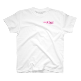 穴妻物語シンプルロゴフーディ T-shirts