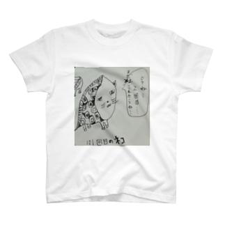 ゴロゴロニャ~祭りの101回目のネコ T-shirts