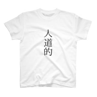 人道的 T-shirts