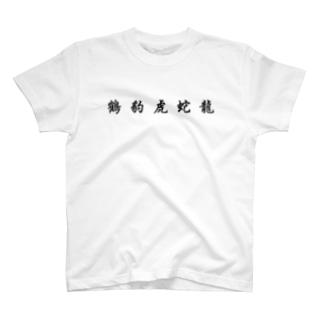五獣拳『鶴豹虎蛇龍』 T-shirts