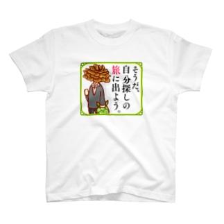 自分探しの旅【青春きのこBOYS】 T-shirts