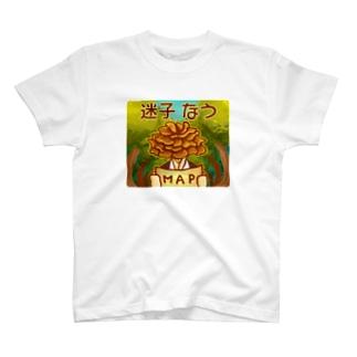 迷子なう【青春きのこBOYS】 T-shirts