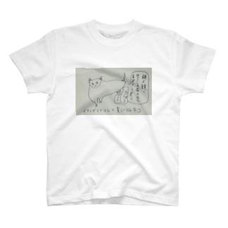 ゴロゴロニャ~祭りのガタイが良いこと=美しいことネコ T-shirts