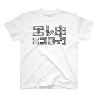 エレキニコロック B T-shirts