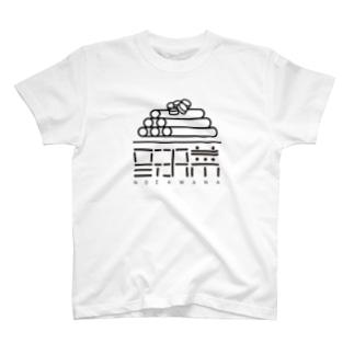 野沢菜 T-shirts