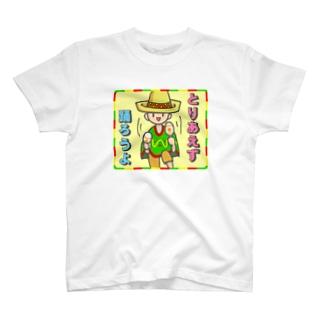 とりあえず 踊ろうよ【マラカスBOY】 T-shirts