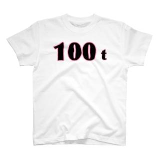 なんか重そうに見えるやつ T-shirts