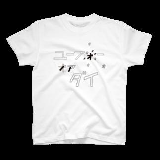 オサモハンキンポーのユーフォーを呼ぶおんな(UFO or DIE) T-shirts