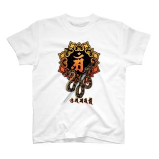 日本刀と蛇・普賢菩薩梵字 T-shirts
