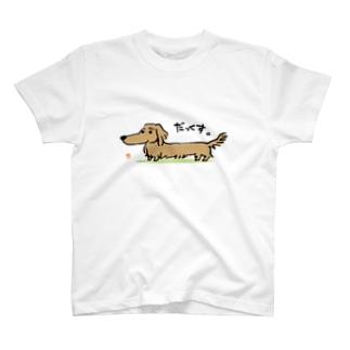 ダックスフント(ロング・ヘアードver.) T-shirts