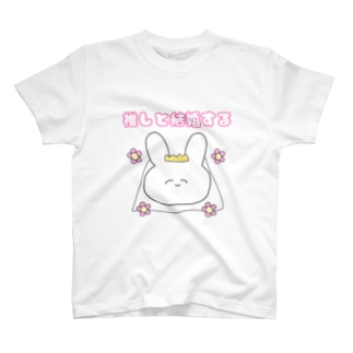 推しと結婚する T-shirts