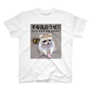てあらいぐま「手を洗おうぜ!!」 T-shirts