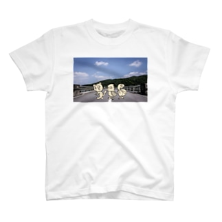 あびぃろーど T-shirts