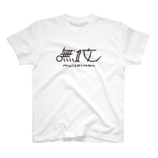 無一文 T-shirts
