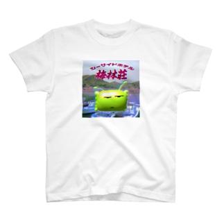 青リンゴ星人 T-shirts