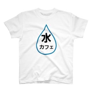 水カフェ T-shirts