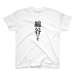 綿谷です。 T-shirts