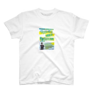 優待大家の出版PRグッズ T-shirts