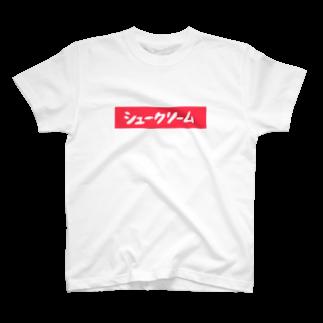 くりーむそーだ村のsupremeじゃなくてごめんね、シュークリームだよ T-shirts