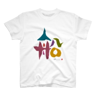 KENSYO 「船」 Tシャツ T-shirts