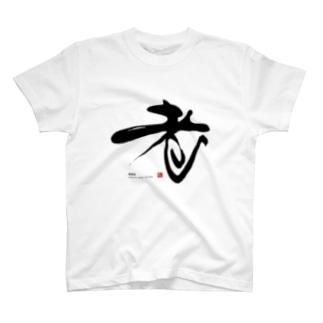 KENSYO 「老」 Tシャツ T-shirts