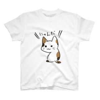 にゃんだ‼︎ T-shirts