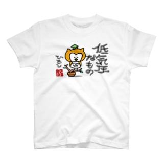 【SALE】低気圧だもの(ひろし) T-shirts