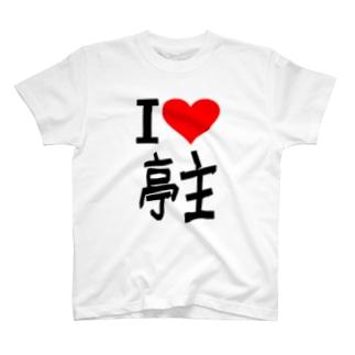愛 ハート 亭主 ( I  Love 亭主 ) T-shirts