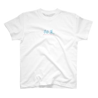 相反 T-shirts
