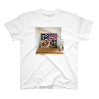 珍黒砂荘看板 T-shirts