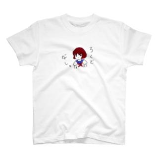 女子高生に罵られたい T-shirts