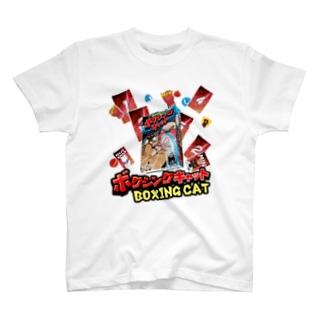 ボクシングキャット(タイプB) T-shirts
