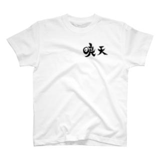 暁天 黒文字ロゴ (すたっふ夜鍋デザイン復刻版) T-shirts