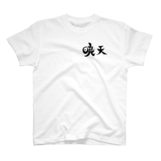 和太鼓パフォーマンス暁天(ぎょうてん)応援グッズ公式オンラインショップの暁天 黒文字ロゴ (すたっふ夜鍋デザイン復刻版) T-shirts