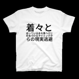 dlwrの着々と迫っている ある事へけじめをつけるタイミングからの現実逃避 T-shirts