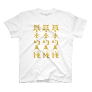 基本的人権 T-shirts