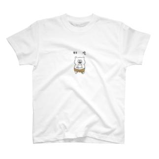 大碗♡好吃 T-shirts