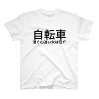 自転車漕ぐの速い女は厄介 T-shirts