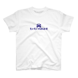 もいもいのおみせグッズ T-shirts