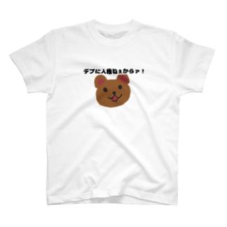デブに人権ないくま T-shirts
