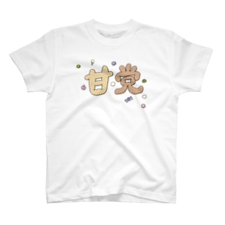 ☁️甘党☁️ T-shirts