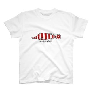 ほそくないおいらんようじ T-shirts