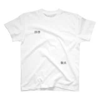 拝啓×敬具 T-shirts