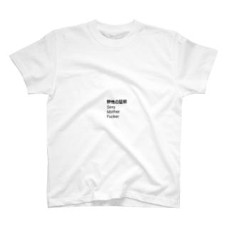 野性の証明 T-shirts