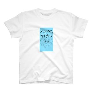 メンヘラ サブカル T-shirts