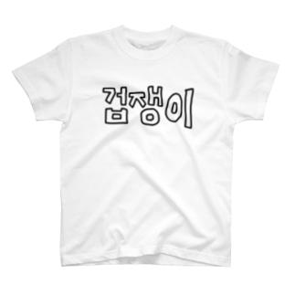 [M's]겁쟁이  T-shirts