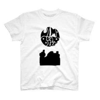 暇部グッズww T-shirts