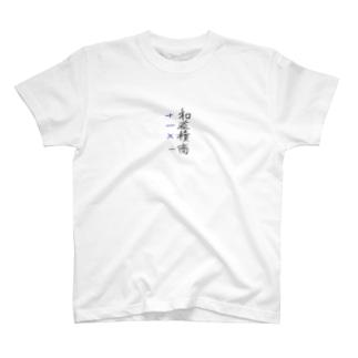わさせきしょう T-shirts